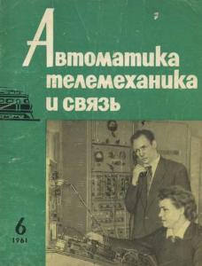 Автоматика, телемеханика и связь 1961 №06