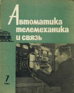 Автоматика, телемеханика и связь 1961 №07