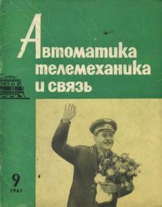 Автоматика, телемеханика и связь 1961 №09