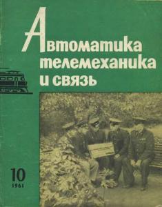 Автоматика, телемеханика и связь 1961 №10