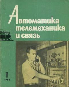 Автоматика, телемеханика и связь 1962 №01