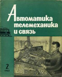 Автоматика, телемеханика и связь 1962 №02