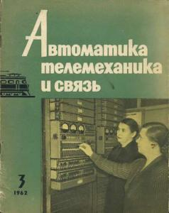 Автоматика, телемеханика и связь 1962 №03