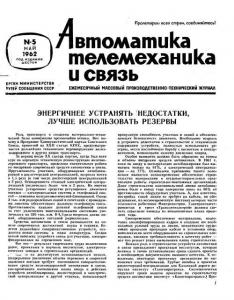 Автоматика, телемеханика и связь 1962 №05