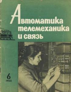 Автоматика, телемеханика и связь 1962 №06