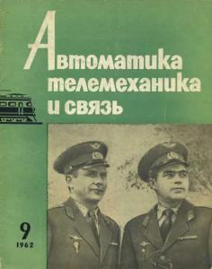 Автоматика, телемеханика и связь 1962 №09