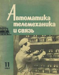 Автоматика, телемеханика и связь 1962 №11