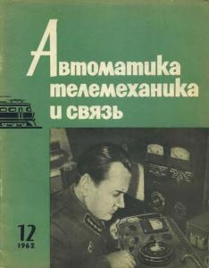 Автоматика, телемеханика и связь 1962 №12