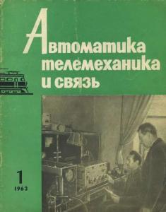 Автоматика, телемеханика и связь 1963 №01