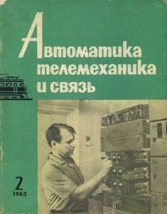 Автоматика, телемеханика и связь 1963 №02