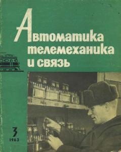 Автоматика, телемеханика и связь 1963 №03