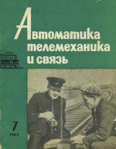 Автоматика, телемеханика и связь 1963 №07