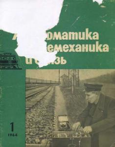 Автоматика, телемеханика и связь 1964 №01