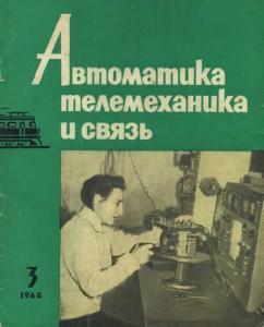 Автоматика, телемеханика и связь 1964 №03