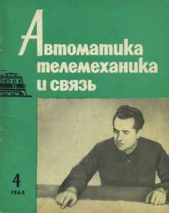 Автоматика, телемеханика и связь 1964 №04