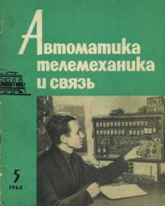 Автоматика, телемеханика и связь 1964 №05