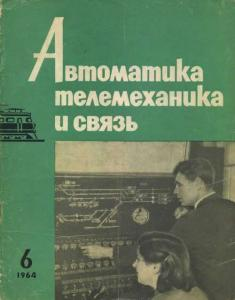 Автоматика, телемеханика и связь 1964 №06