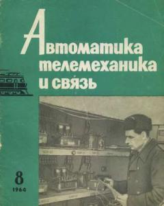 Автоматика, телемеханика и связь 1964 №08