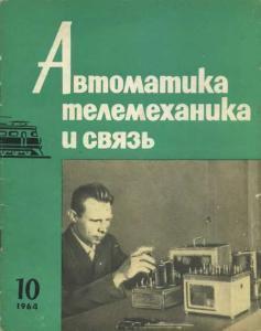 Автоматика, телемеханика и связь 1964 №10