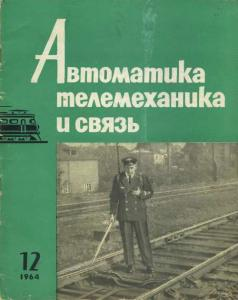 Автоматика, телемеханика и связь 1964 №12