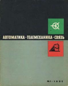 Автоматика, телемеханика и связь 1965 №01