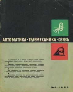 Автоматика, телемеханика и связь 1965 №04