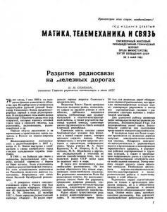Автоматика, телемеханика и связь 1965 №05