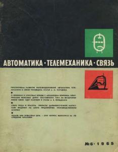 Автоматика, телемеханика и связь 1965 №06