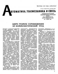 Автоматика, телемеханика и связь 1965 №07