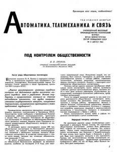 Автоматика, телемеханика и связь 1965 №08