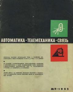 Автоматика, телемеханика и связь 1965 №09