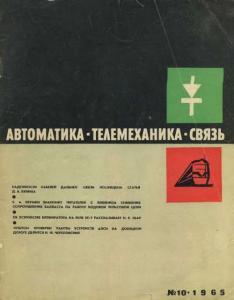 Автоматика, телемеханика и связь 1965 №10