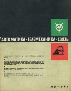 Автоматика, телемеханика и связь 1965 №11