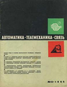Автоматика, телемеханика и связь 1965 №12