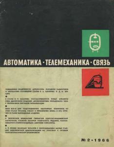 Автоматика, телемеханика и связь 1966 №02