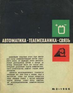 Автоматика, телемеханика и связь 1966 №03