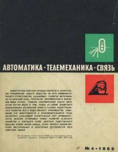 Автоматика, телемеханика и связь 1966 №04