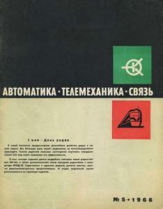 Автоматика, телемеханика и связь 1966 №05