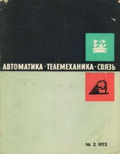 Автоматика, телемеханика и связь 1973 №02