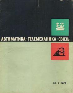 Автоматика, телемеханика и связь 1973 №03
