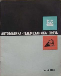 Автоматика, телемеханика и связь 1973 №04