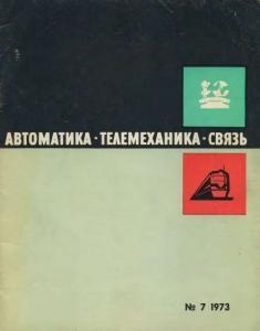 Автоматика, телемеханика и связь 1973 №07