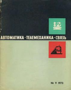 Автоматика, телемеханика и связь 1973 №09