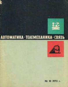 Автоматика, телемеханика и связь 1973 №10