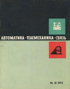Автоматика, телемеханика и связь 1973 №12
