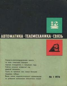 Автоматика, телемеханика и связь 1974 №01
