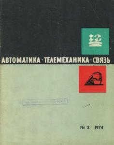 Автоматика, телемеханика и связь 1974 №02