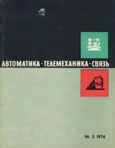 Автоматика, телемеханика и связь 1974 №03