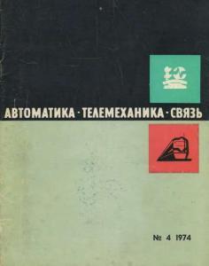 Автоматика, телемеханика и связь 1974 №04