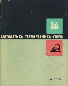 Автоматика, телемеханика и связь 1974 №05